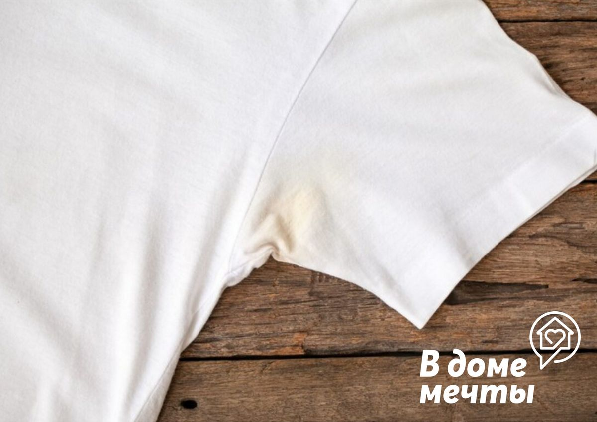 Удалить пятна пота с одежды