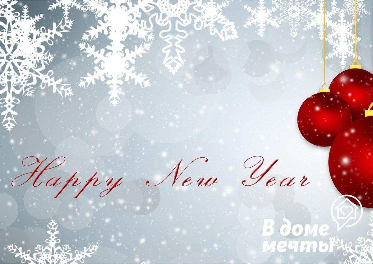 Новогодние поздравления на тему счастья