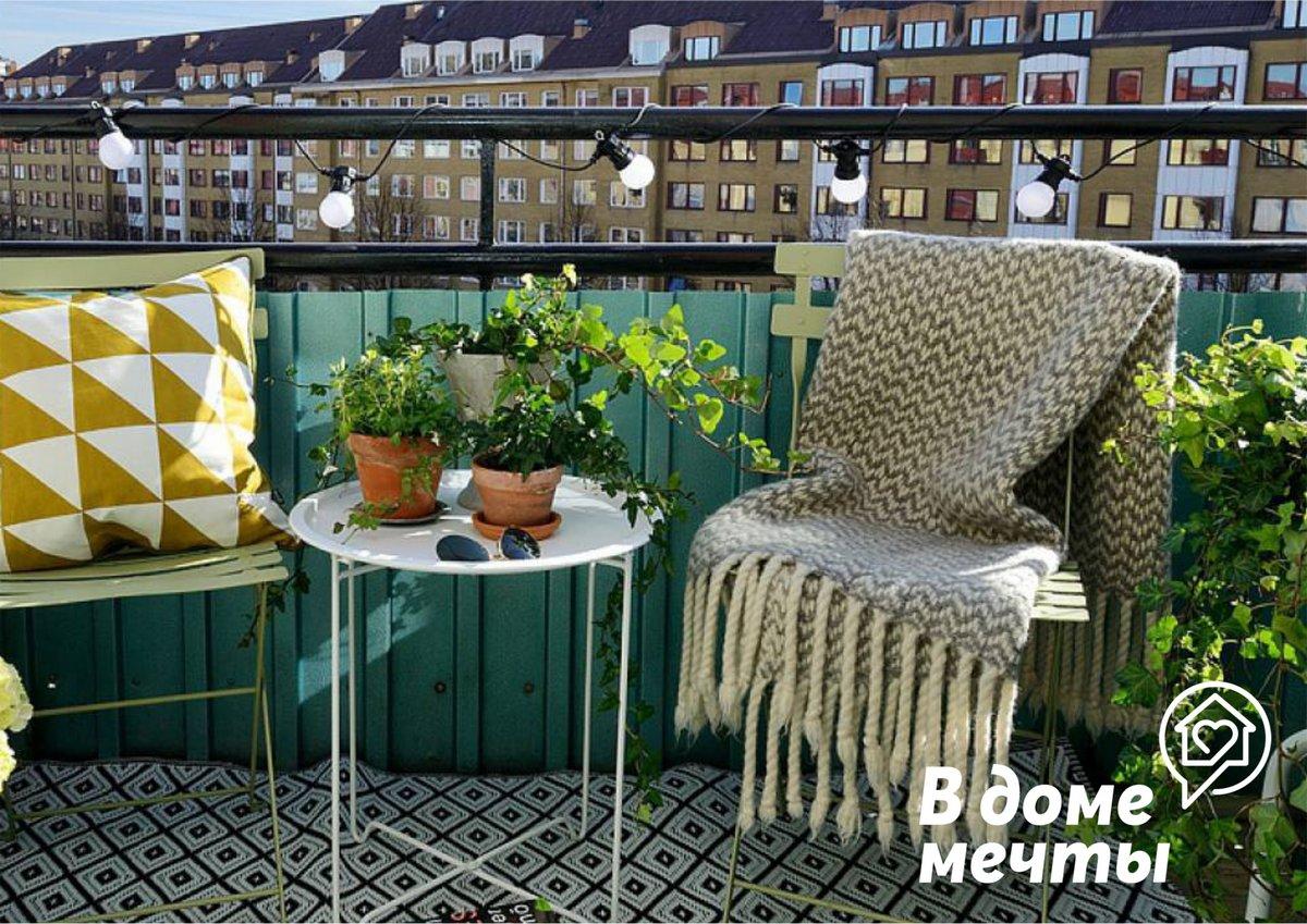 . Балкон как маленькое французское кафе
