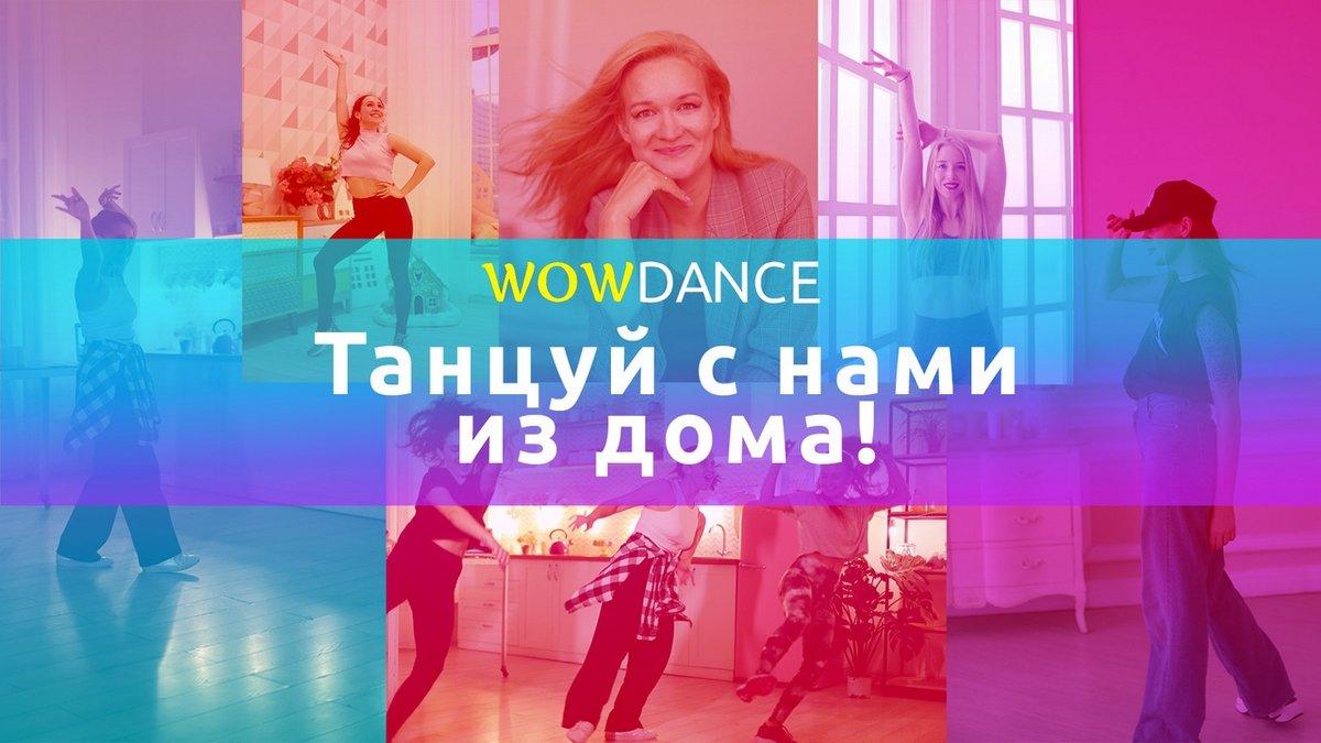 Танцуй, танцуй, танцуй